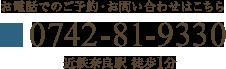お電話でのご予約・お問い合わせはこちら 0742-81-9330 近鉄奈良駅 徒歩2分無料送迎有り