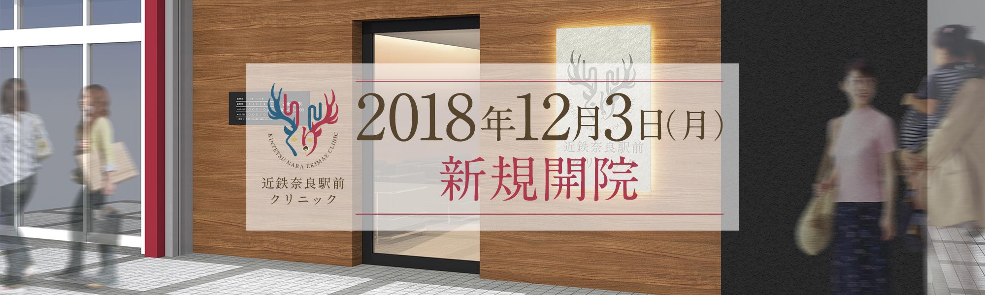 近鉄奈良駅前クリニック2018年12月1日(土)新規開院